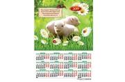 2019 Календарь-плакат А2 420*594 мм Символ года