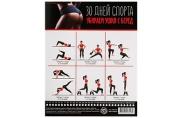Спортивный календарь-планинг «30 дней спорта. Убираем ушки с бёдер», 18*22 см