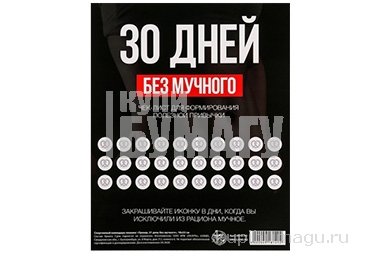 Спортивный календарь-планинг «Трекер. 30 дней без мучного», 18 ? 22 см