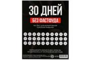 Спортивный календарь-планинг «Трекер. 30 дней без фастфуда», 18 ? 22 см