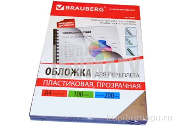 Обложки д/переплета BRAUBERG,, А4, пластик 200 мкм, прозрачные, 530829