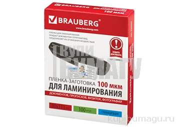 Пленки-заготовки для ламинирования МАЛОГО ФОРМАТА (80х111 мм) 100 мкм, BRAUBERG, 530902