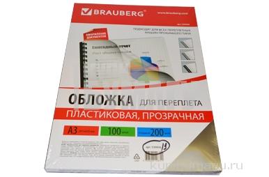 Обложки перепл А3 200 мкм прозрачн BRAUBERG