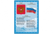 "Плакат с гос. символикой ""Гимн, герб, флаг"" А4, мелованный картон, BRAUBERG, 550113"