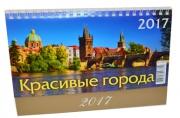 Календарь настол, шалашик, 2017, Красивые города, 1спир, 200х140,