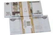 """Блок для записей """"50 рублей"""", проклеенный, 16*7*1, ш/к 78245"""