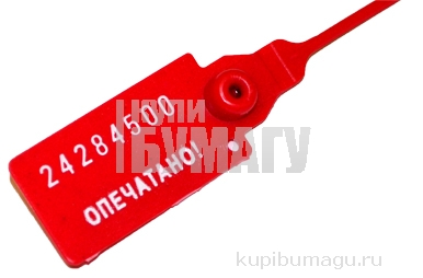 Пломбы пластиковые номерные, самофиксирующиеся, длина рабочей части 320 мм, красные,, 602472