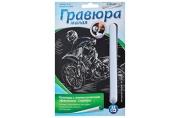 """Гравюра с эффектом серебра малая """"Мотоциклист-гонщик"""", 10*15 см, основа, штихель, LORI, Гр-135"""