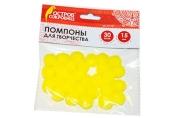 Помпоны для творчества, ЖЕЛТЫЕ, 15мм, 30шт., ОСТРОВ СОКРОВИЩ, 661444