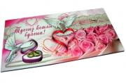 Конверты для денег лак+ гл. На татарском языке Арт-701
