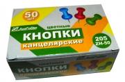 Кнопки силовые 205ZH-50 /J. Otten/, цветные, 50шт, картонн. коробка /10 /0 /500 /