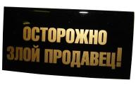 Табличка на стол ОСТОРОЖНО ЗЛОЙ ПРОДАВЕЦ / НЕ БЕСПОКОИТЬ