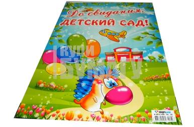 Плакат на Выпускной ( картон )