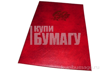 Папка 60 ЛЕТ, бумвинил, ф. А4, ПТП МКМ
