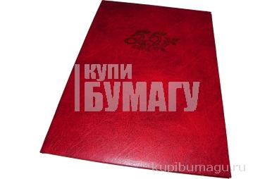 Папка 55 ЛЕТ, бумвинил, ф. А4, ПТП МКМ