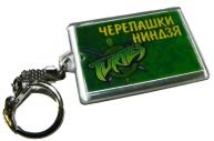 Брелок сувенирный №7 ЧЕРЕПАШКИ НИНДЗЯ