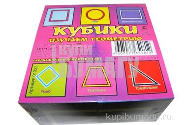 """Кубики (4 куб) """"Изучаем геометрию"""""""