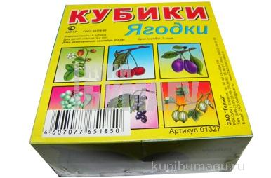 """Кубики (4 куб) """"Ягодка"""""""