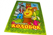 """Книжка-раскраска """"Колобок""""21*28"""