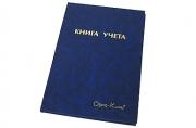 Книга учета 96клетка А4 б/в офсет