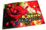 """Открытка""""В день Рождения (розы) """" 11, 5*8, 2"""