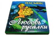 """Пасьянс """"Любовь Русалки"""""""