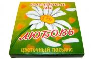 """Пасьянс """"Погадаем на любовь"""" (цветочный)"""