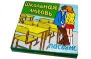 "Пасьянс ""Школьная любовь"""