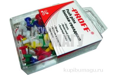 """Кнопки-гвоздики цветные 50 шт. /в пластиковой блистерной упаковке с европодвесом """"Proff"""""""