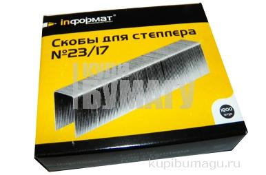 Скобы inФОРМАТ металл № 23/17 1000 шт