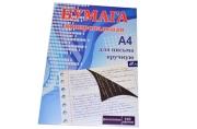 Копиров. бумага фиол А4 100л